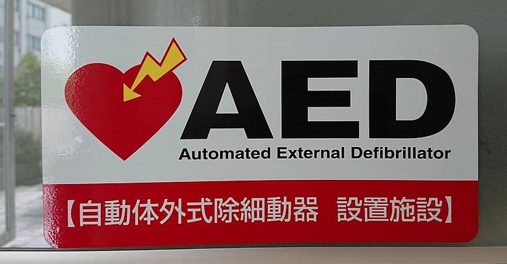 AED(自動体外式除細動器)設置施設であることを示すマーク